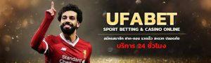 เว็บแทงบอลออนไลน์ UFA PREMIER