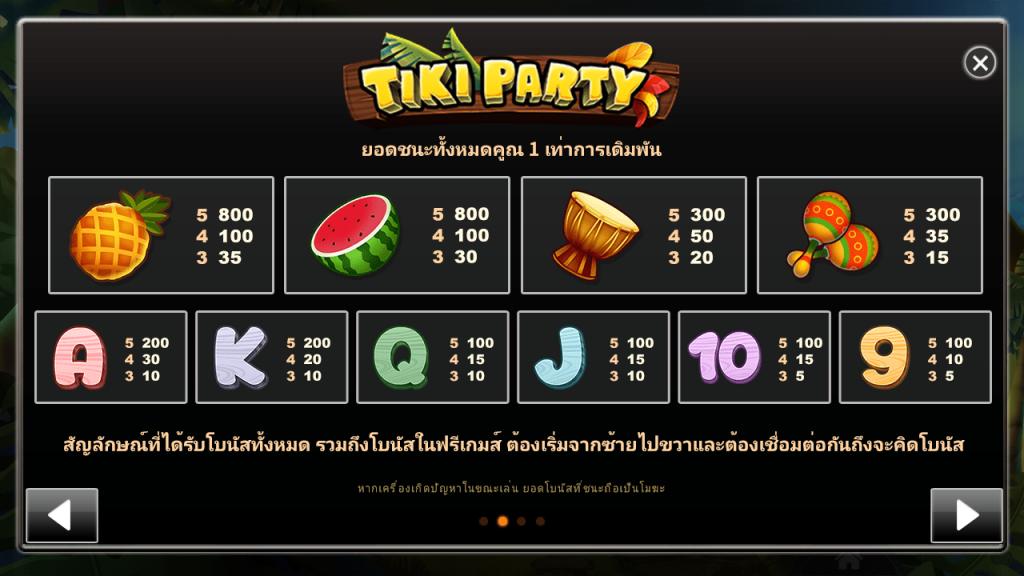 สล็อต TIKI PARTY