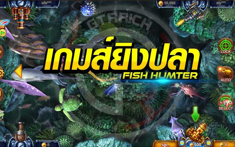เล่น เกมยิงปลาออนไลน์