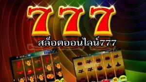 เล่นสล็อตบนเว็บ 777