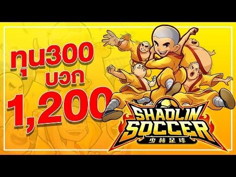การเดิมพันใน Shaolin Soccer