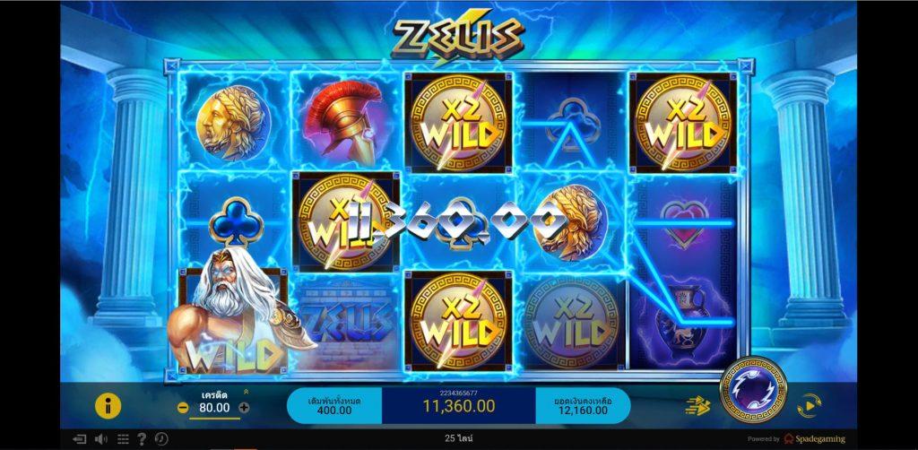 เกมสล็อต Zeus