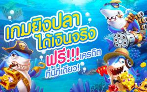 เกมยิงปลาออนไลน์เครดิตฟรี